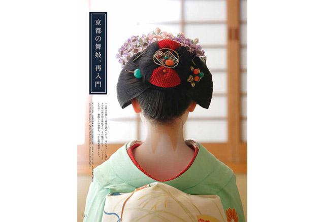 京都の舞妓、再入門