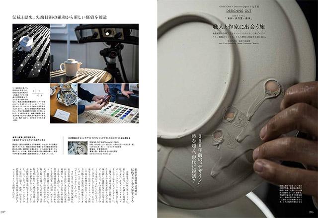 ONESTORY×Discover Japan+丸若屋