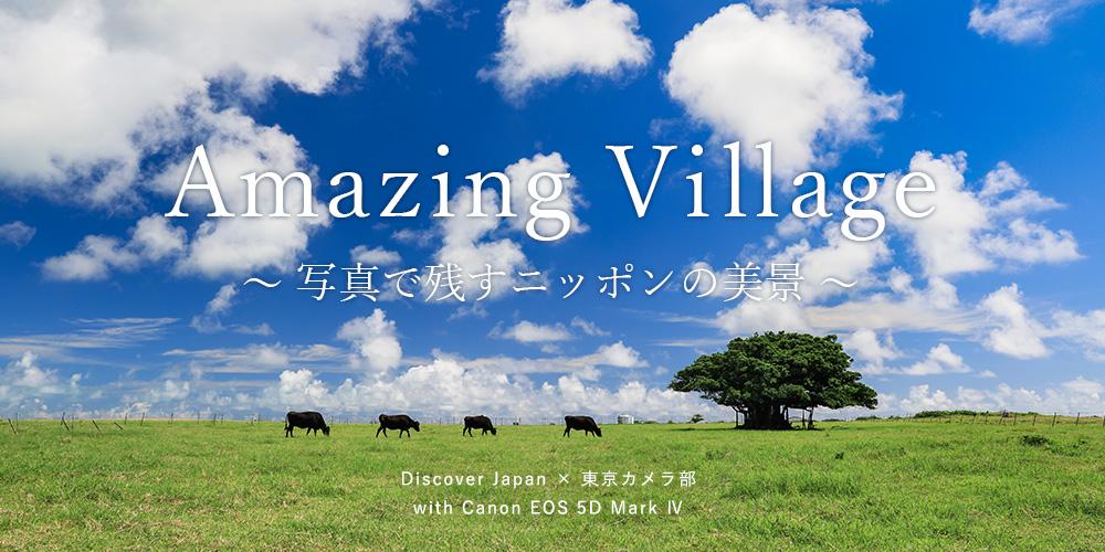 Amazing Village ~ 写真で残すニッポンの美景 ~