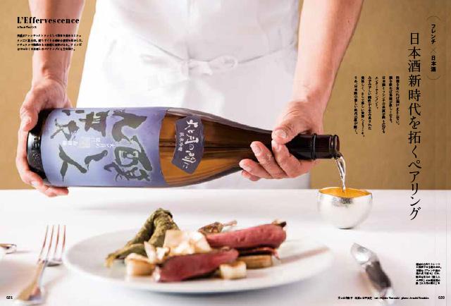フレンチ×日本酒  日本酒新時代を拓くペアリング