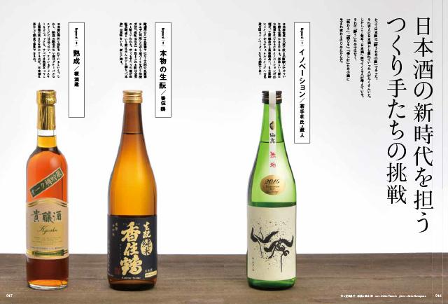 日本酒の新時代を担う、つくり手たちの挑戦