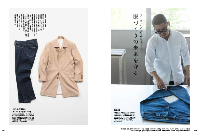 メイド・イン・ジャパンの服づくりの未来を守る