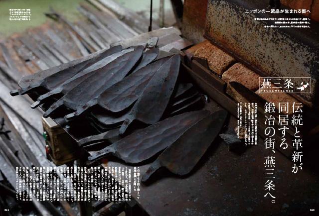 """""""ニッポンの一流品が生まれる街へ鍛冶の街、燕三条/日本一の眼鏡産地、福井"""