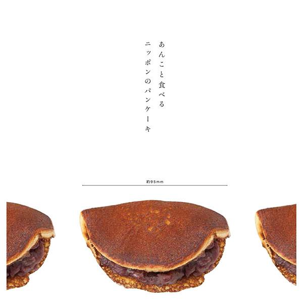 あんこと食べるニッポンのパンケーキ 東京「どら焼き」5番勝負