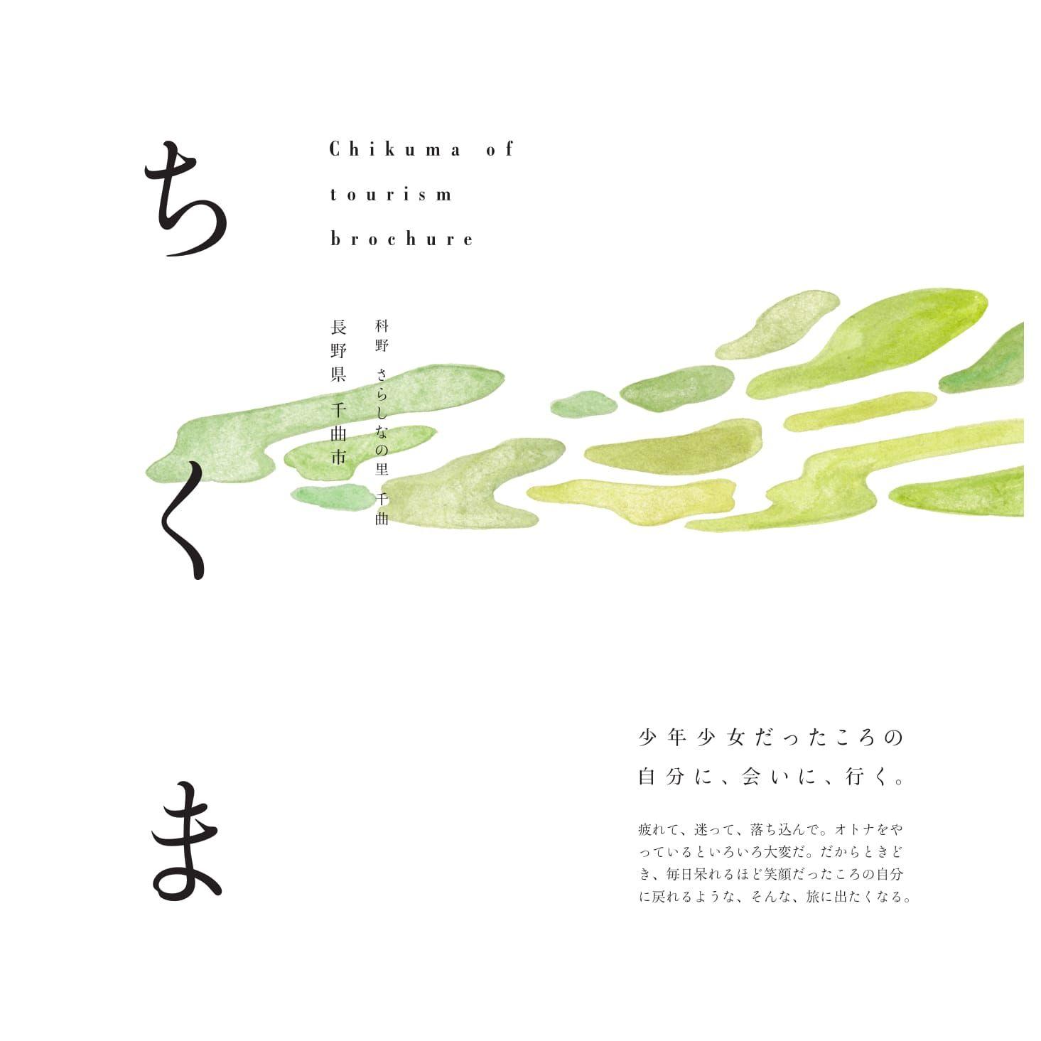 長野県千曲市観光パンフレット制作