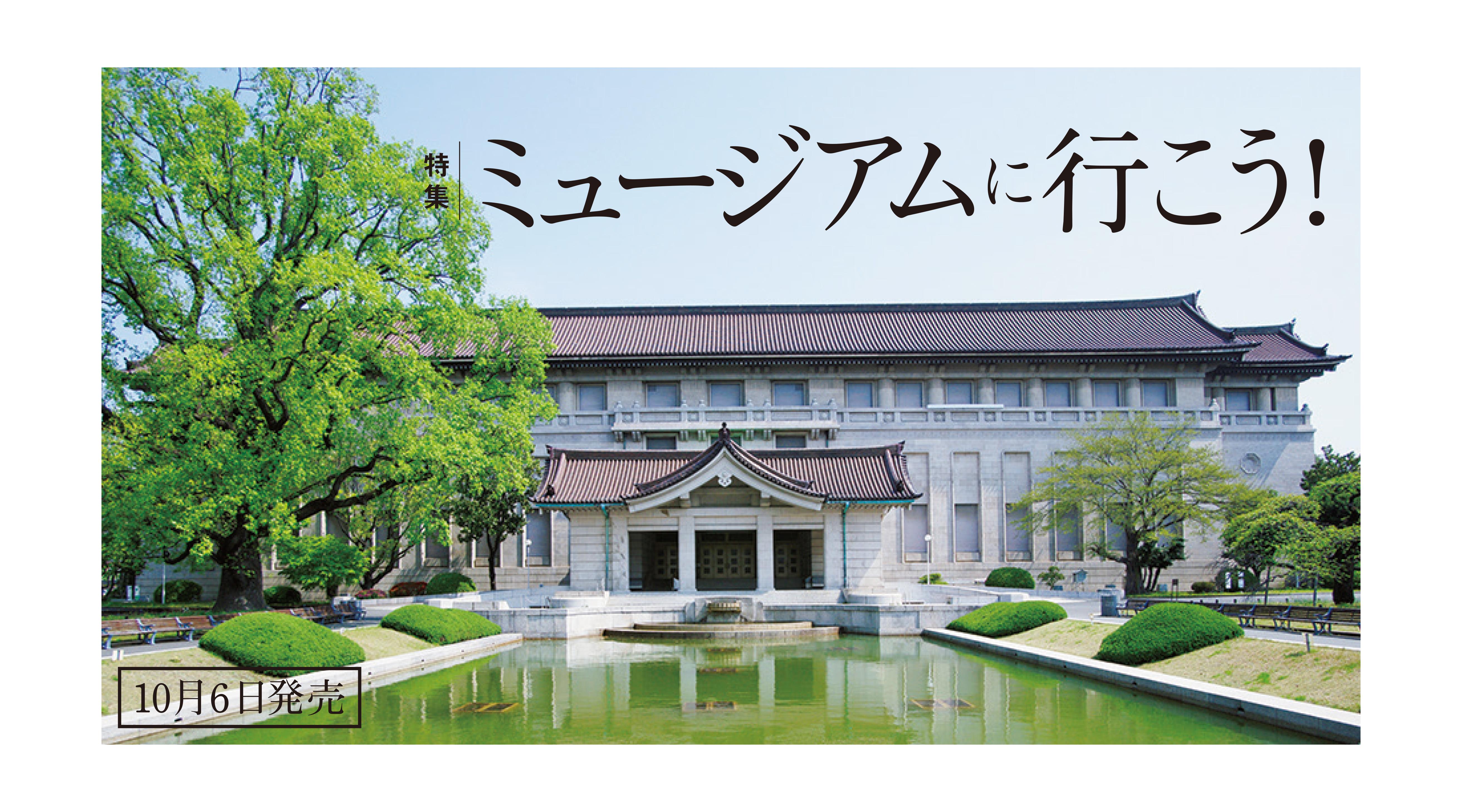 特集:ミュージアムに行こう!<br/>Discover Japan11月号発売中です!