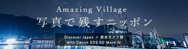Amazing Village 写真で残すニッポン