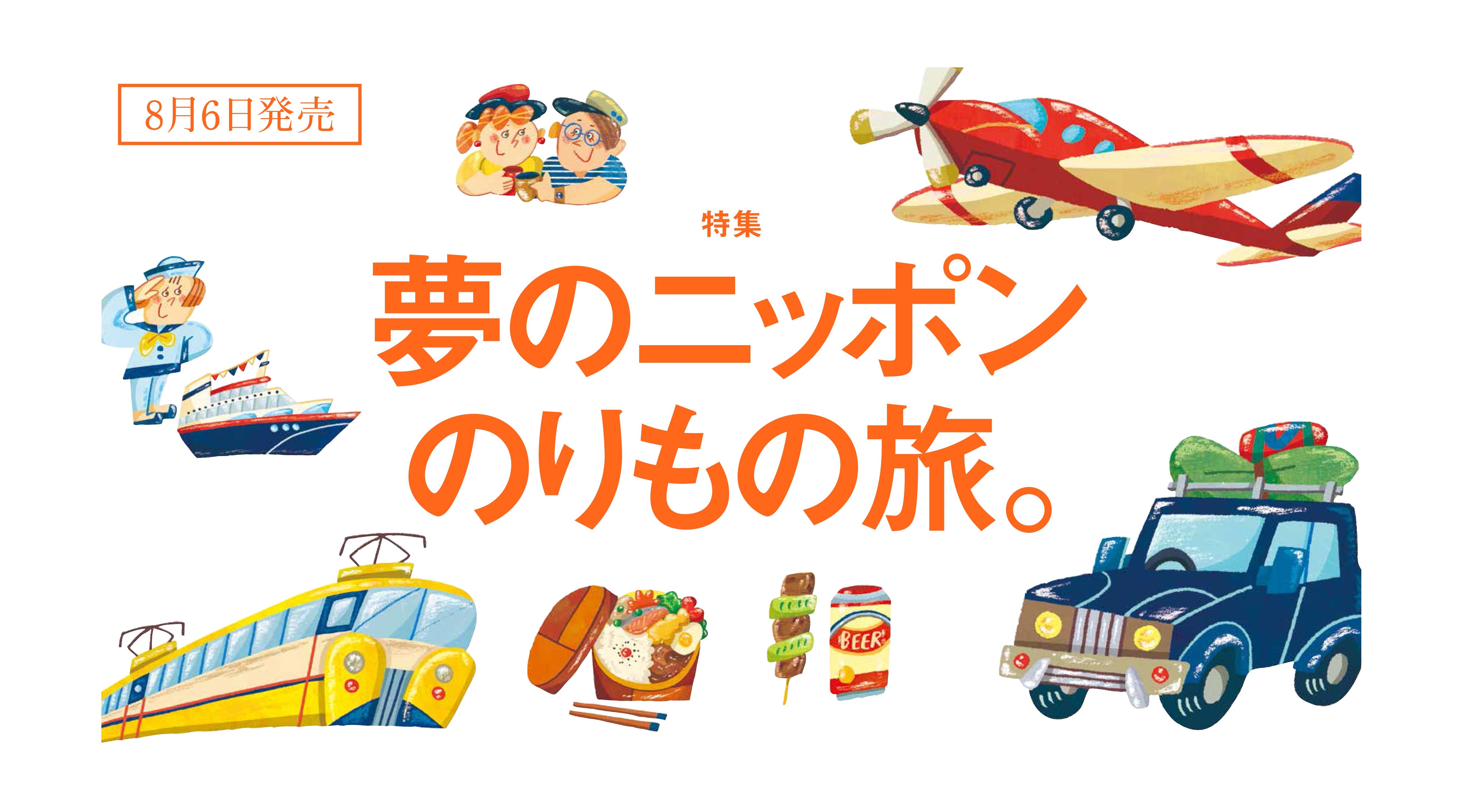 特集:夢のニッポンのりもの旅。<br/>【8/6発売】Discover Japan9月号