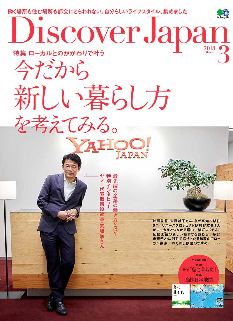 2018年3月号 Vol.77