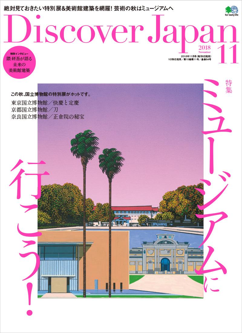 2018年11月号 Vol.85