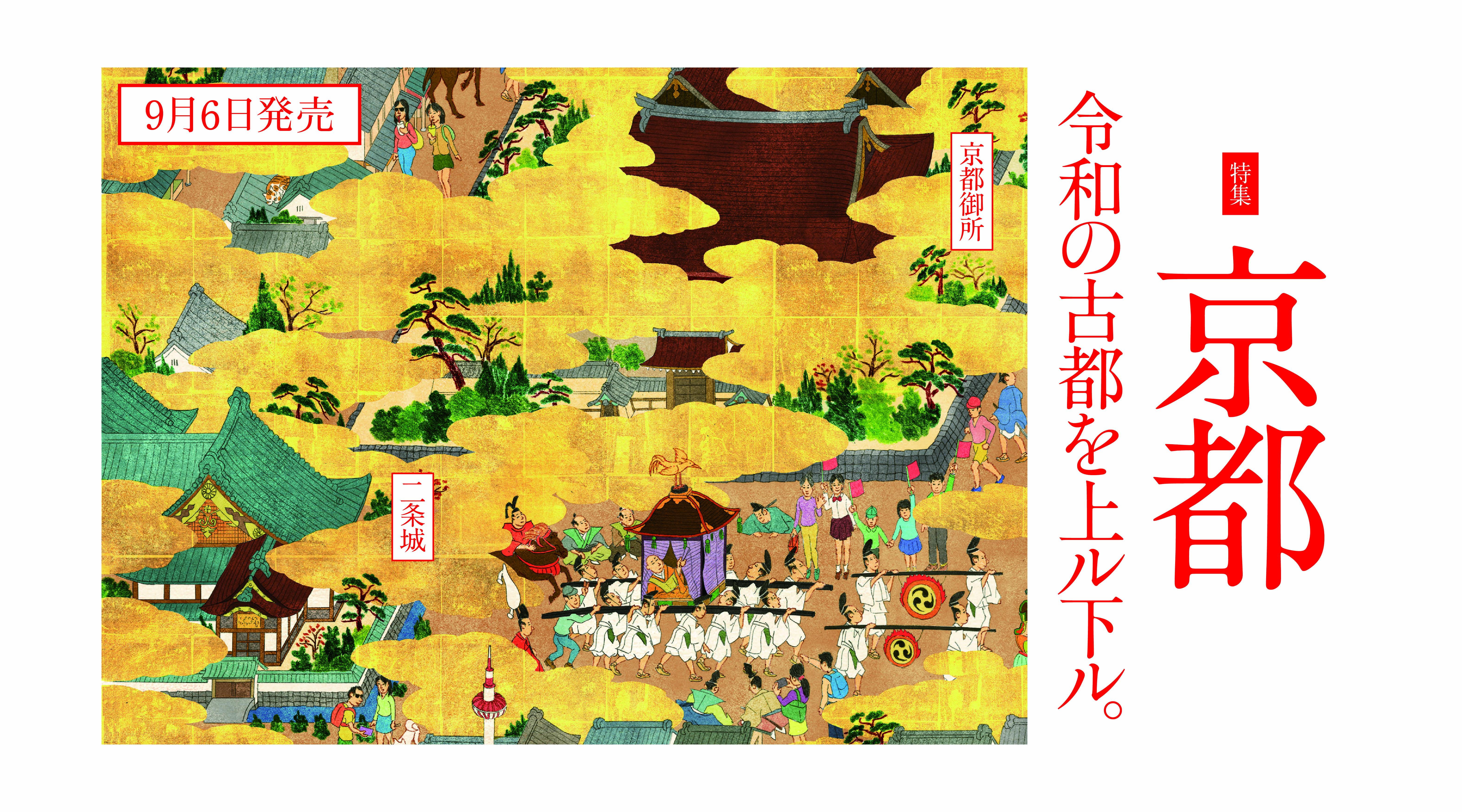 特集:京都 令和の古都を上ル下ル。<br/>【9/6発売】Discover Japan10月号