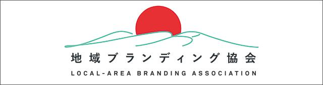 地域ブランディング協会