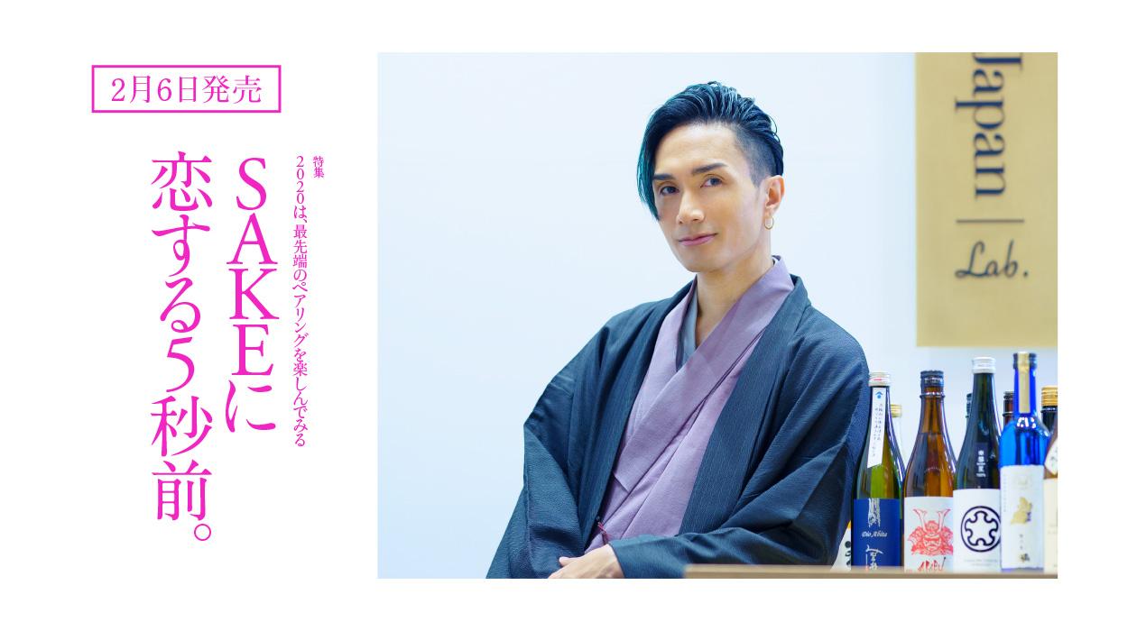 特集:SAKEに恋する5秒前。<br/>【2/6発売】Discover Japan3月号