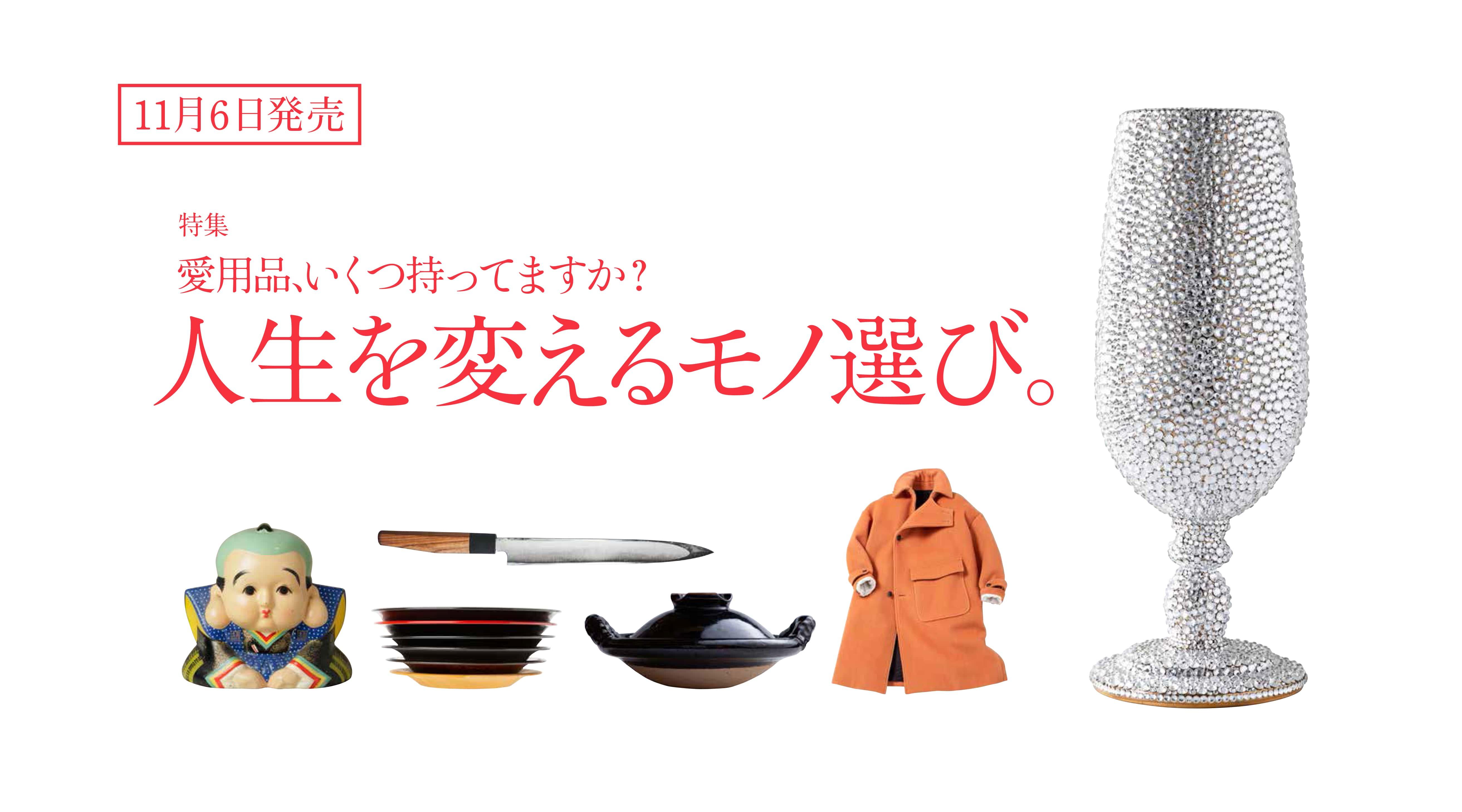 特集:人生を変えるモノ選び。<br/>【11/6発売】Discover Japan12月号