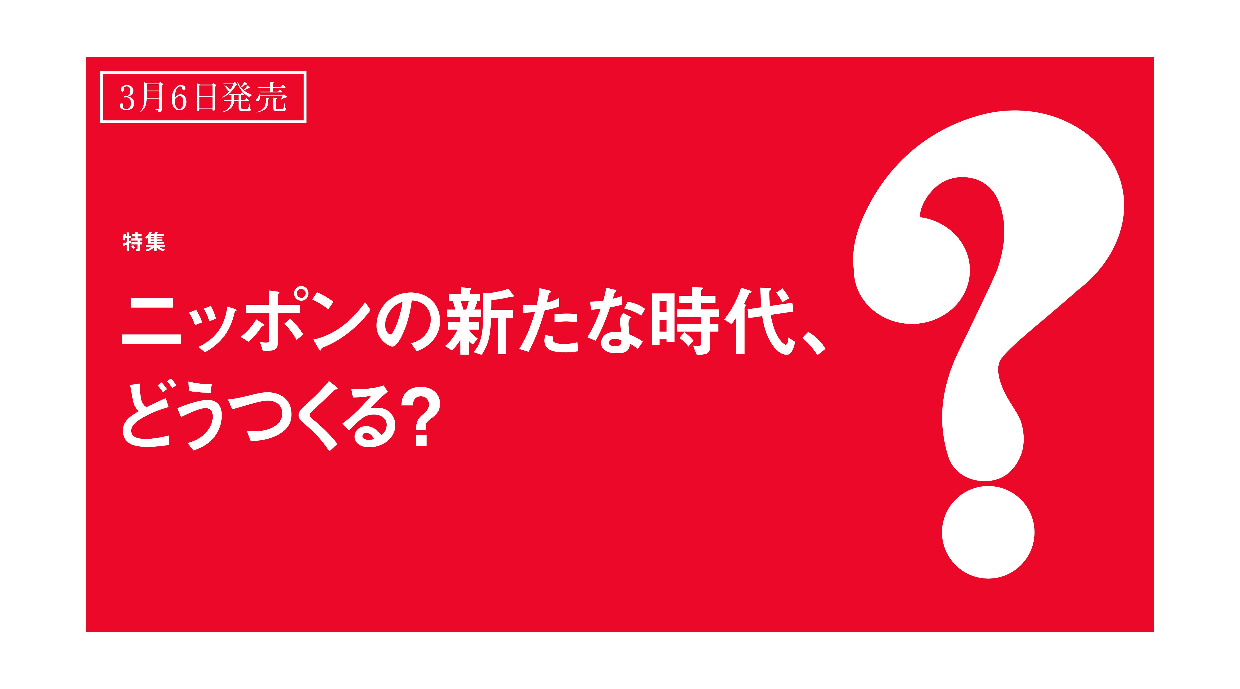 特集:ニッポンの新たな時代、どうつくる?<br/>【3/5発売】Discover Japan4月号