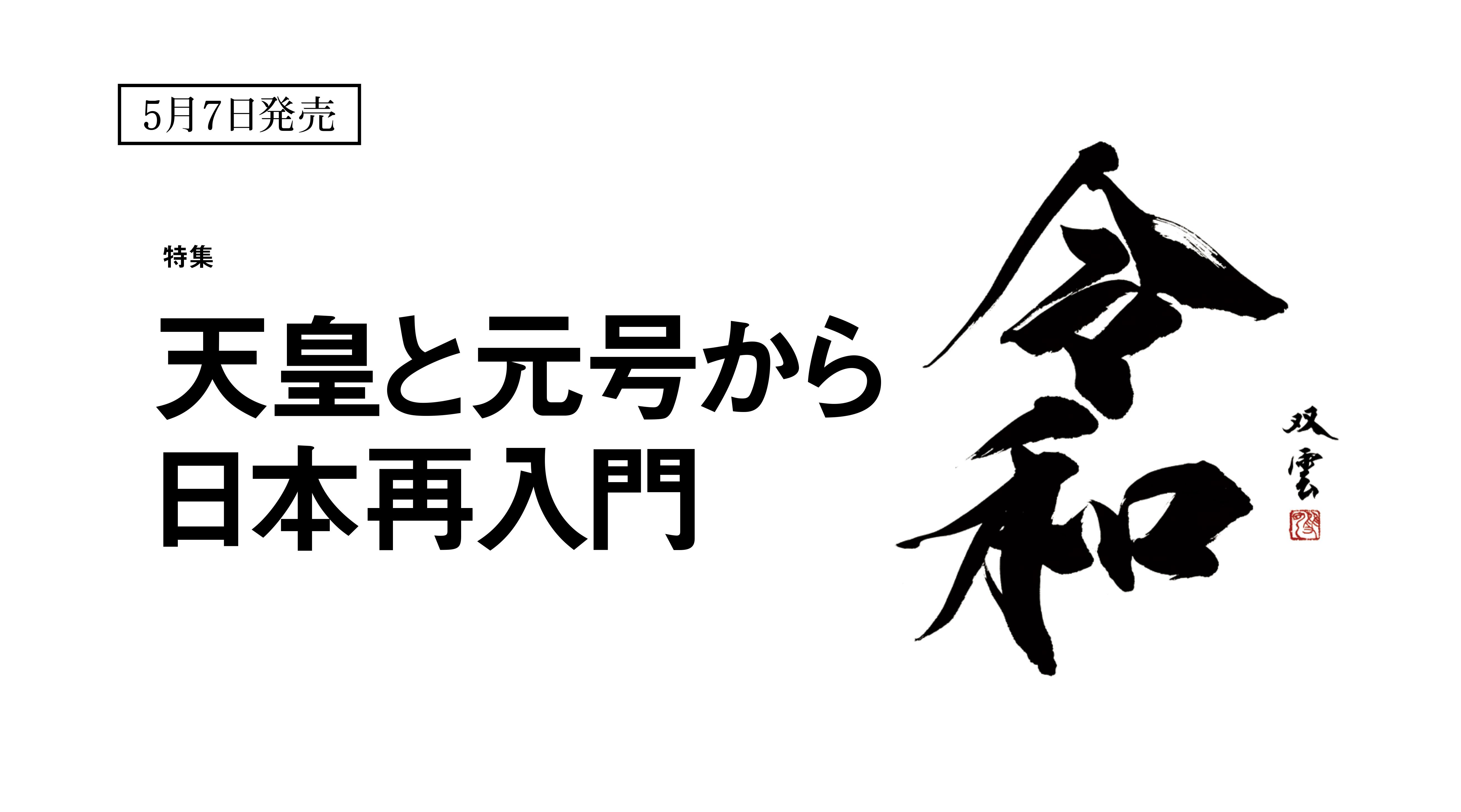 特集:天皇と元号から日本再入門<br/>【5/7発売】Discover Japan6月号