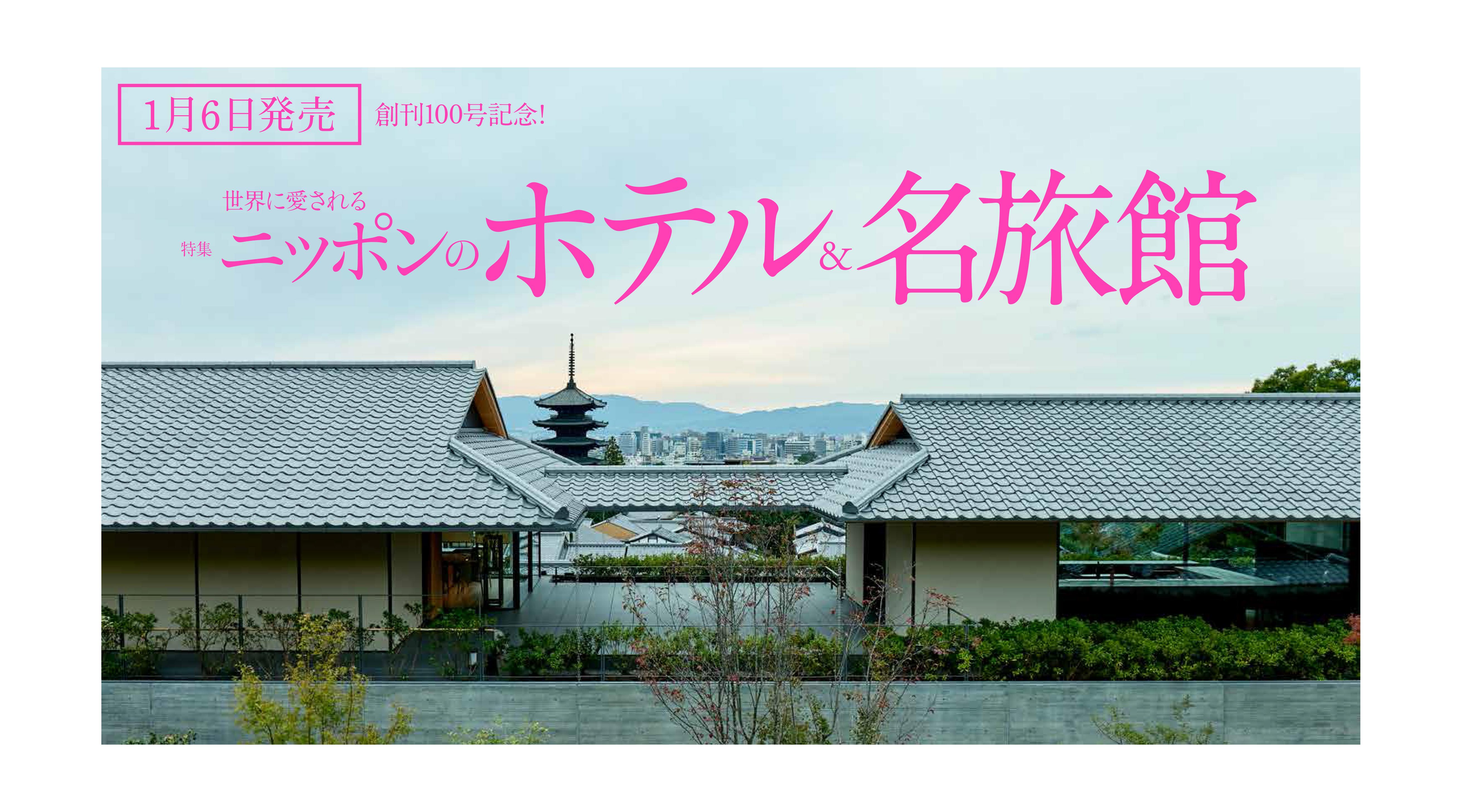 特集:世界に愛されるニッポンのホテル&名旅館<br/>【1/6発売】Discover Japan2月号