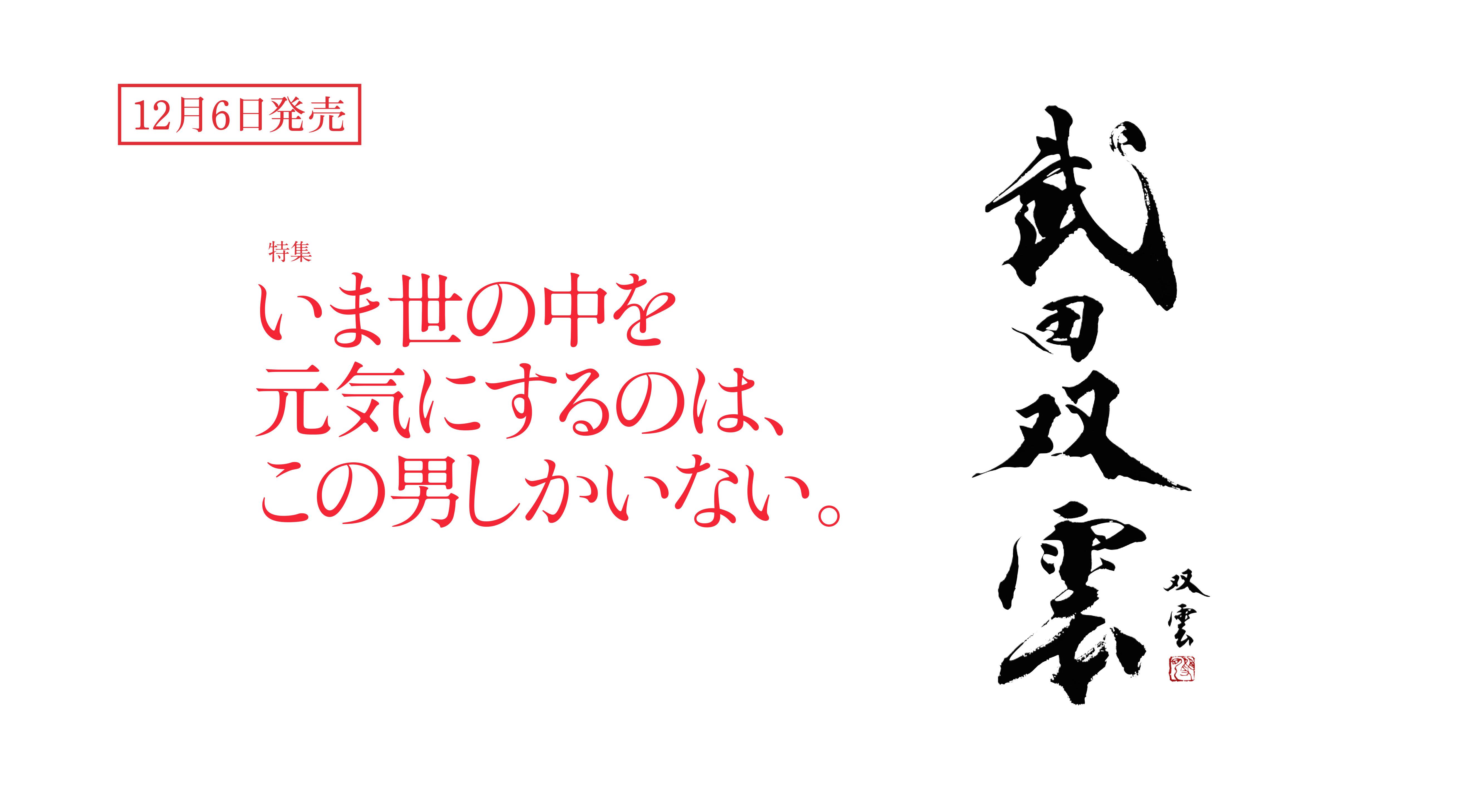 特集:いま世の中を元気にするのは、この男しかいない。<br/>【12/6発売】Discover Japan1月号
