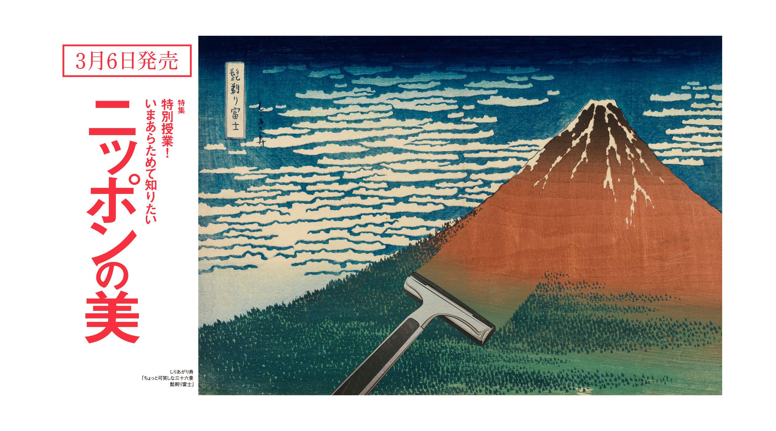 特集:いまあらためて知りたいニッポンの美<br/>【3/6発売】Discover Japan4月号