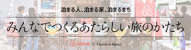 みんなでつくるあたらしい旅のかたち Airbnb×Discover Japan