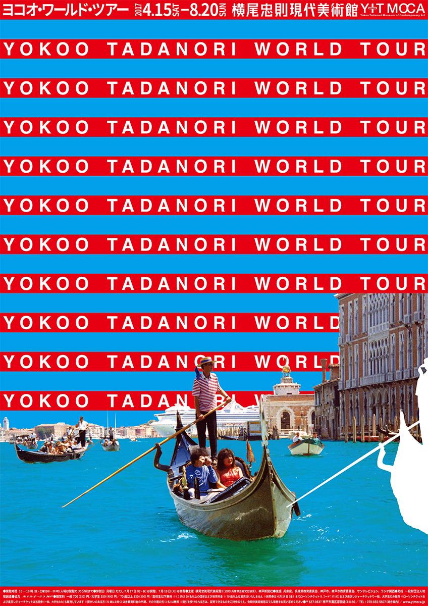 横尾忠則の目に映る世界を 一緒に旅しよう