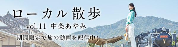 本誌連動企画 「ローカル散歩」 vol.11 中条あやみ