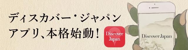 ディスカバー・ジャパンアプリ、本格始動!