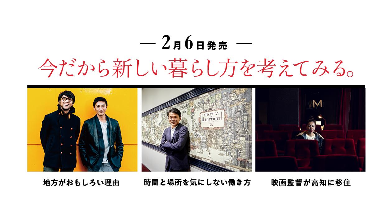 特集:今だから新しい暮らし方を考えてみる<br/>Dicover Japan3月号発売中です!