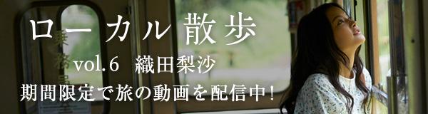 ローカル散歩 vol.6 織田梨沙 期間限定で旅の動画を配信中