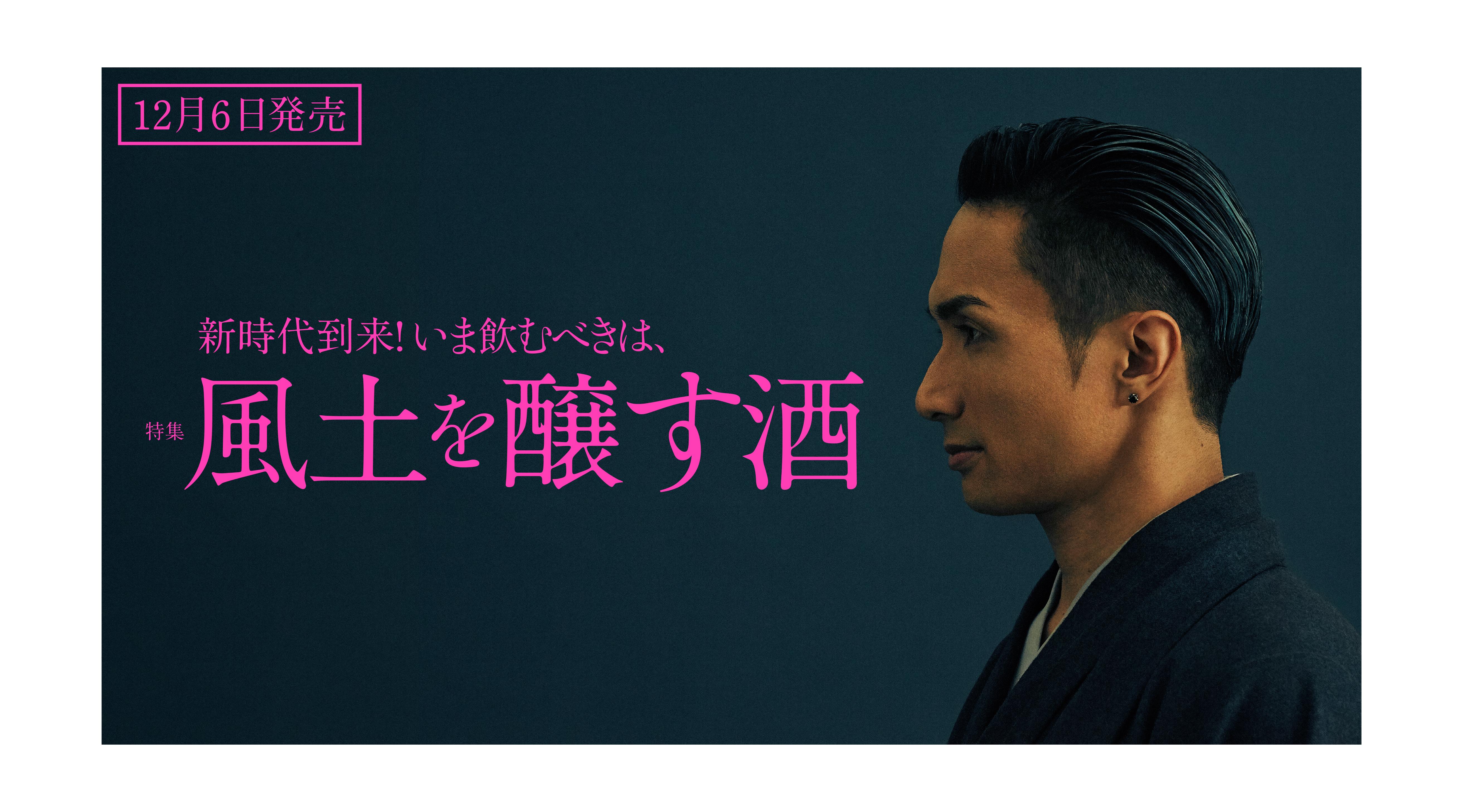 特集:新時代到来!いま飲むべきは、<br/>   風土を醸す酒<br/>Discover Japan1月号発売中です!
