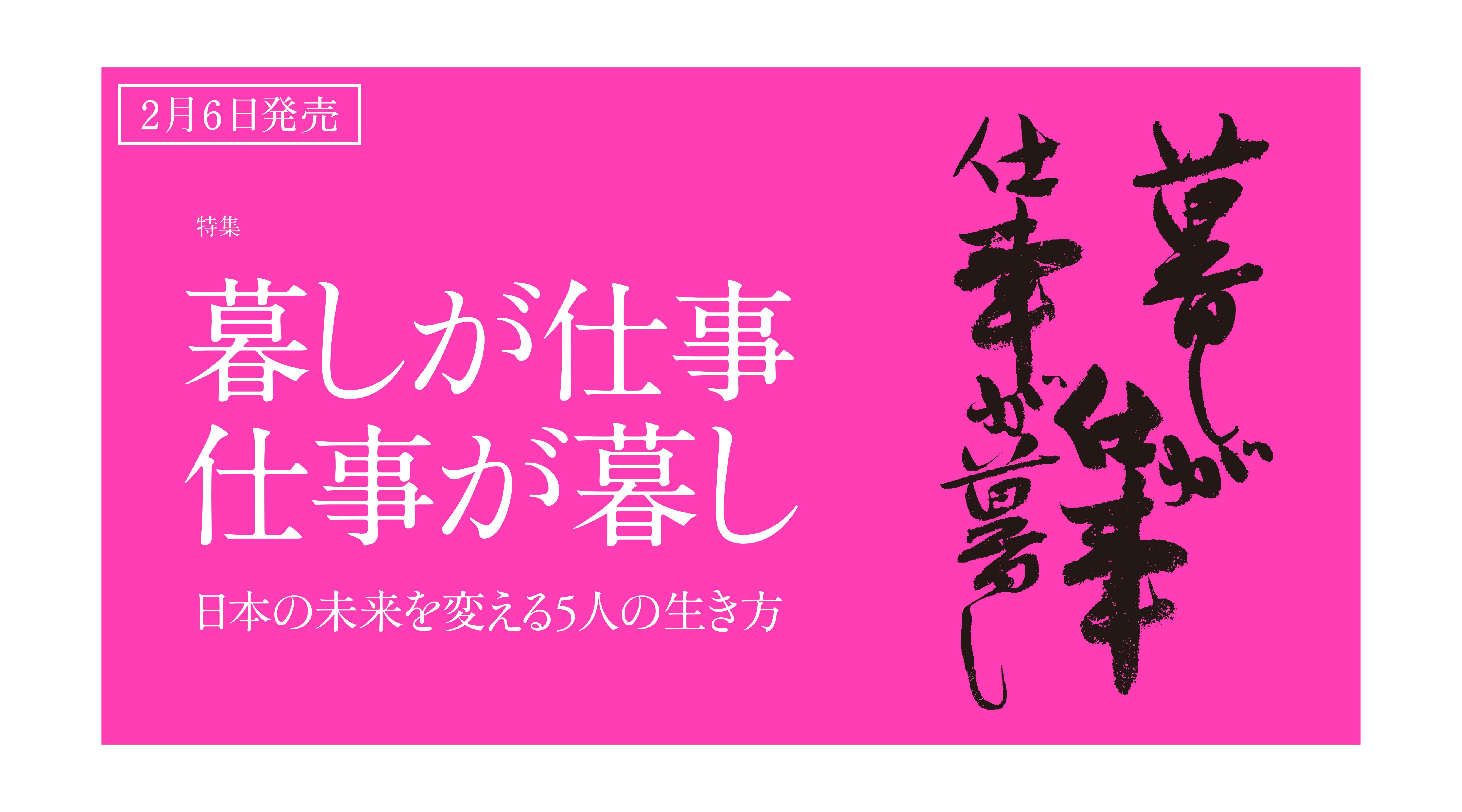 特集:暮しが仕事 仕事が暮し<br/>―日本の未来を変える5人の生き方―<br/>Discover Japan3月号発売中です!