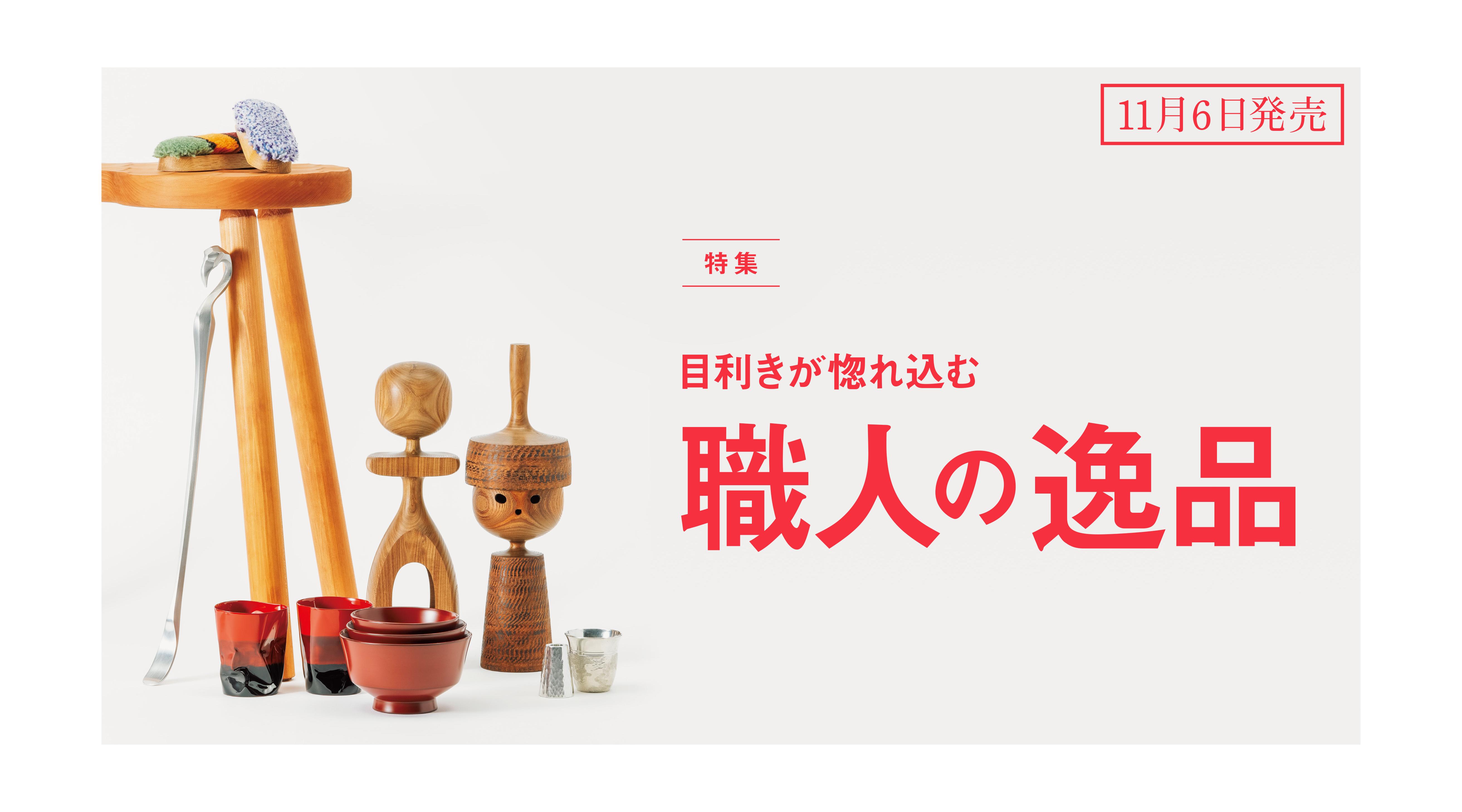 特集:目利きが惚れ込む職人の逸品<br/>Discover Japan12月号発売中です!