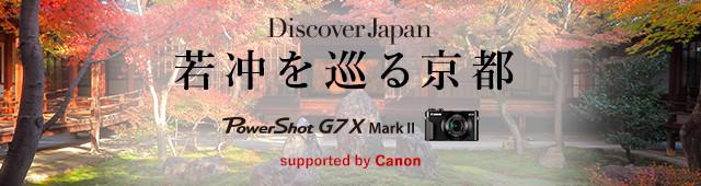 Discover Japan 若冲を巡る京都