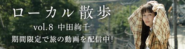 ローカル散歩 vol.8 中田絢千 期間限定で旅の動画を配信中