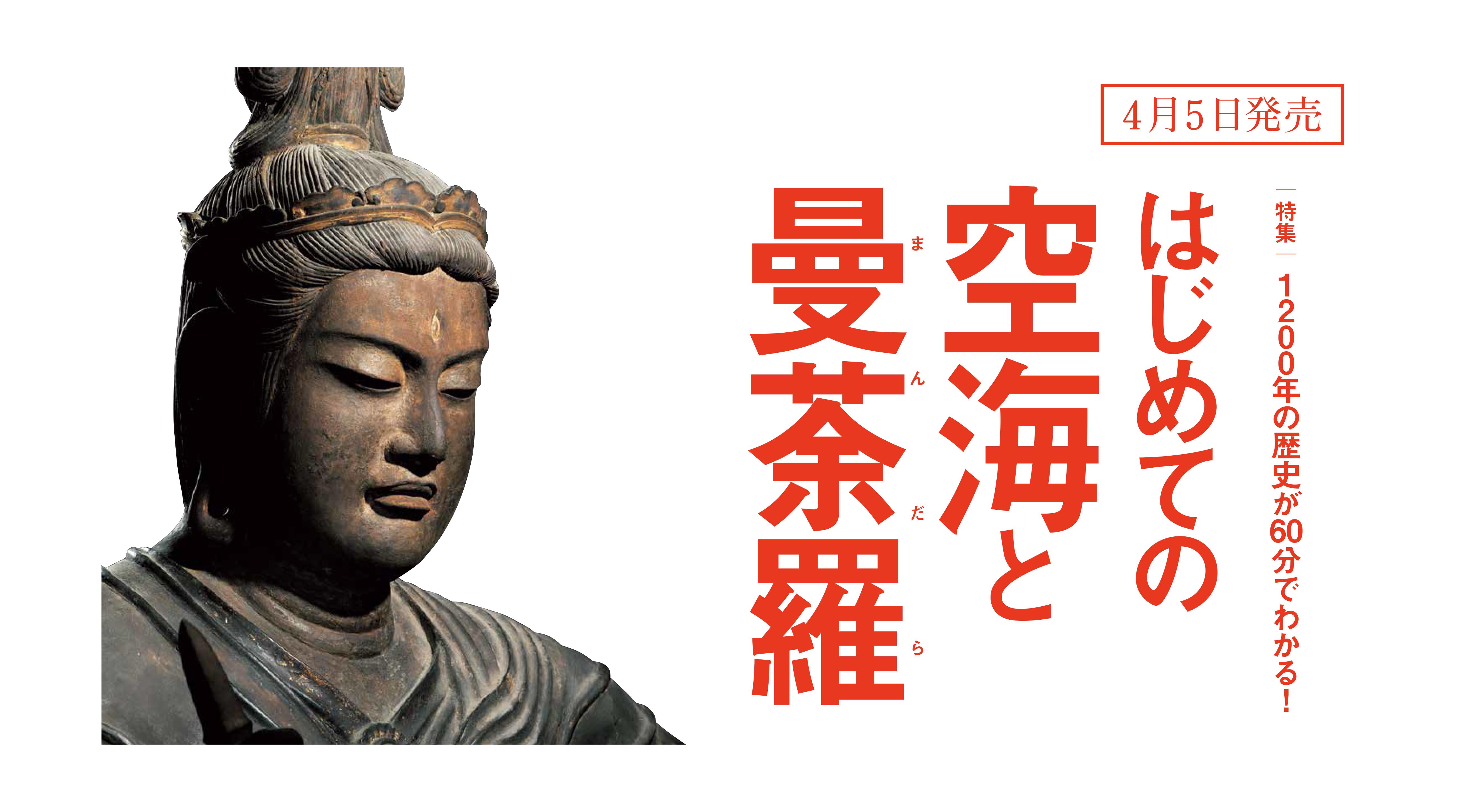 特集:はじめての空海と曼荼羅<br/>【4/5発売】Discover Japan5月号