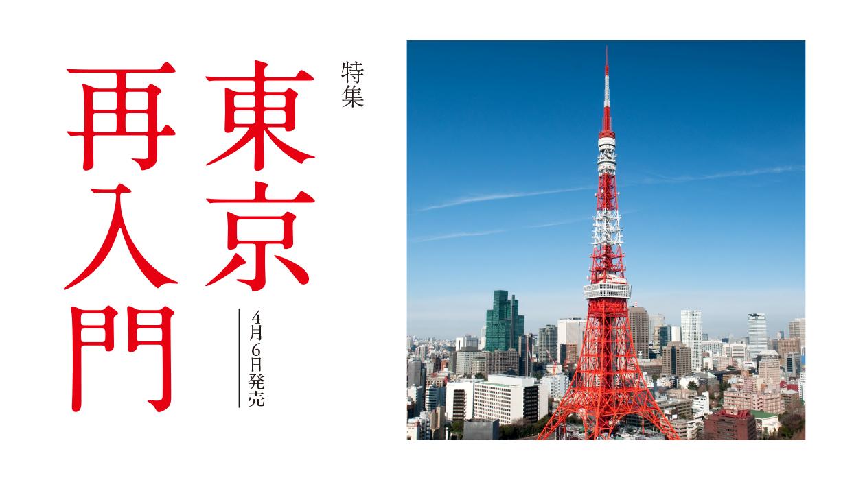 特集:東京再入門<br/>Discover Japan5月号発売中です!
