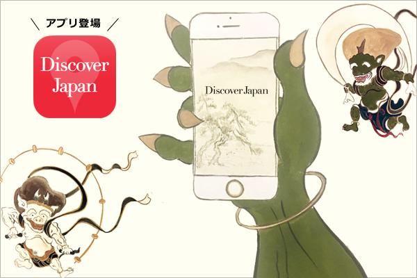 『Discover Japan』公式アプリをダウンロード!