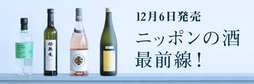 Discover Japan1月号「ニッポンの酒 最前線!」発売中です!