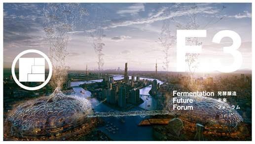食の未来をデザインする<br/>発酵醸造未来フォーラム東京'18が今年も開催!