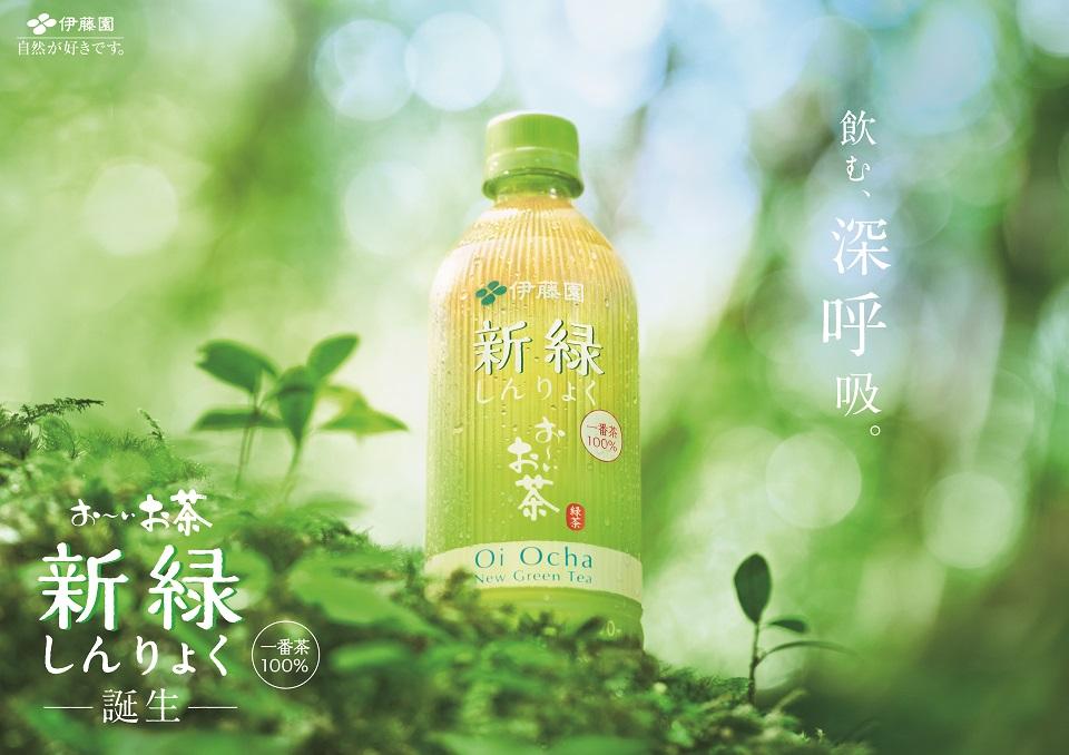 新たな層にお茶の美味しさを届ける <br>「お〜いお茶 新緑」誕生