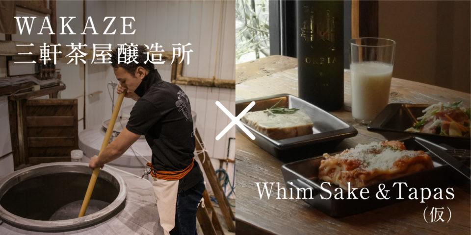 【支援者募る】 東京・三軒茶屋に<br/>酒蔵をつくるプロジェクトが始動中!
