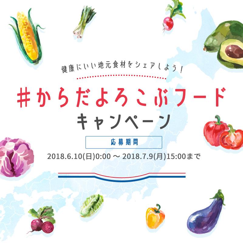 全国から「地元の健康食材」をTwitter投稿で募集中!<br>Discover Japanが監修するレシピ開発キャンペーンを実施