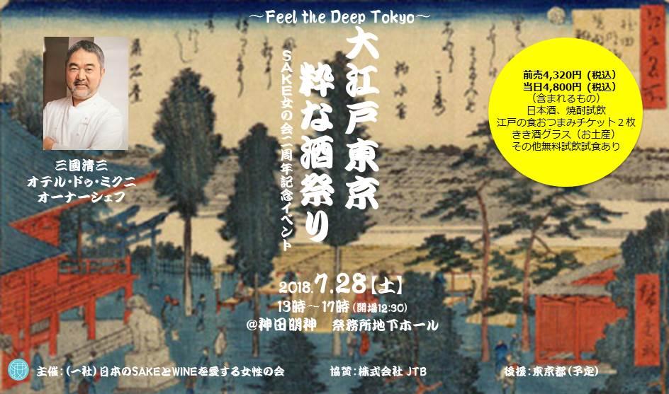 東京の酒と食の魅力を再発見! <br/>7月28日(土)、神田明神にて粋な酒祭り…
