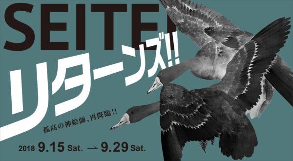 いま大注目の日本美術。この秋は神絵師・渡邊省亭だ!