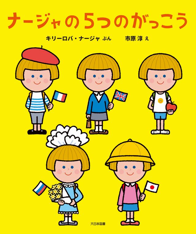 「なぜ太陽は黄色で描かないの?」5カ国の教育の違いを学べる絵本