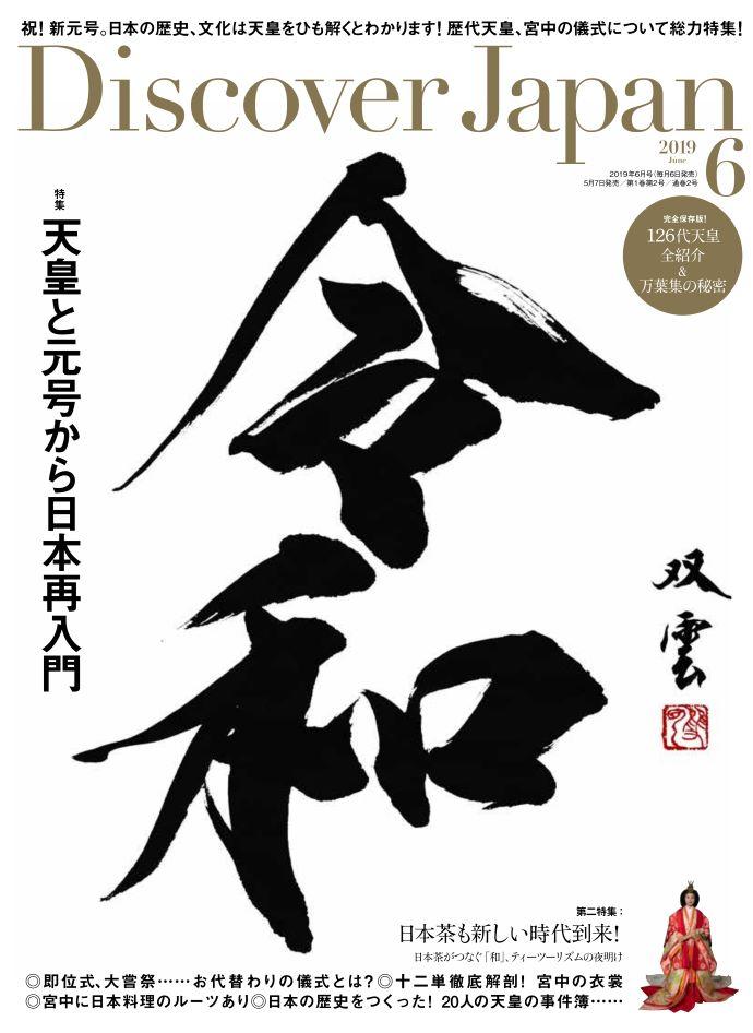 特集『天皇と元号から日本再入門』発売記念プレゼントキャンペーン!