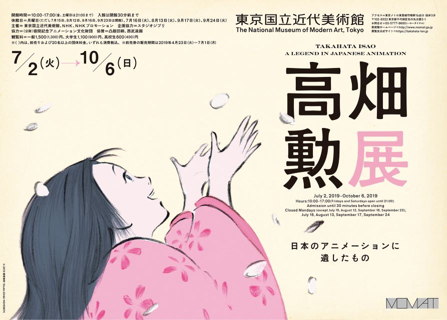 日本のアニメーションの礎を築いた、高畑勲が現代に遺したもの