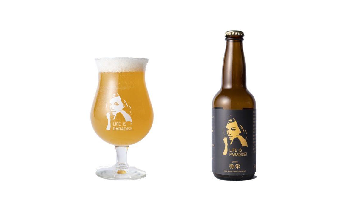<b>農家が造った、奇跡のドメーヌビール。</b><br>世界が驚くパラダイス・…