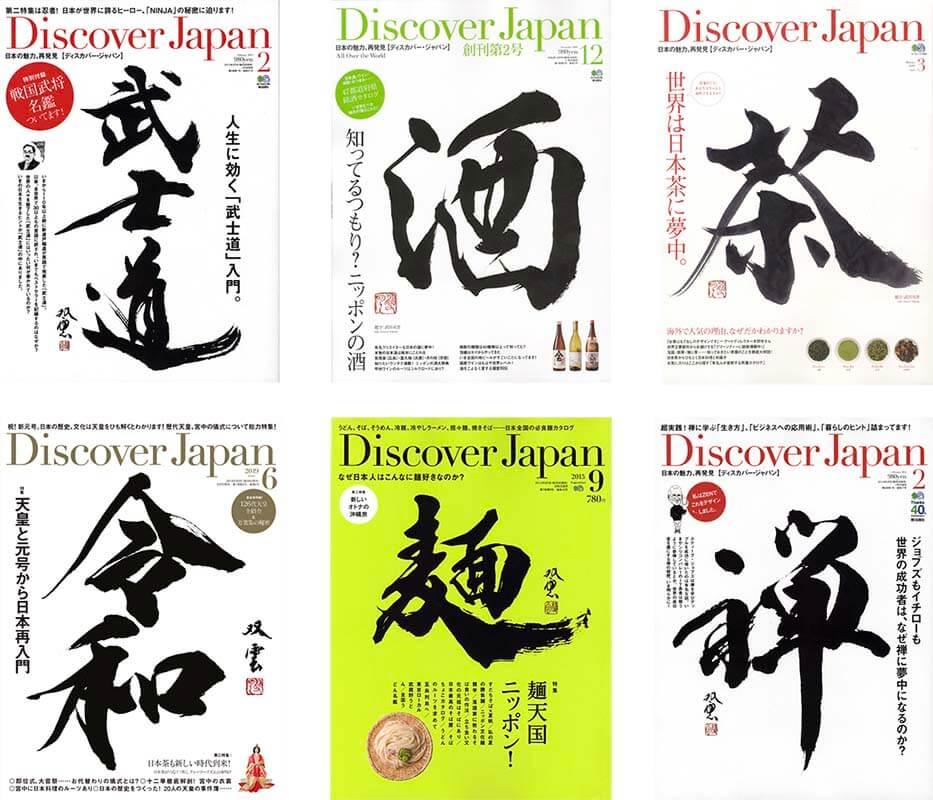 2009-2012 武田双雲の名が知れ渡っていく。<br>書道家・武田双雲の半生