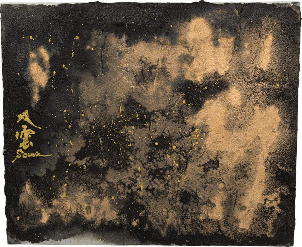 """Souun♡の""""読める""""現代アート 黒③<br><b>書道家・武田双雲の<br class=""""none"""" />一日一画、""""読める""""現代アート</b>"""
